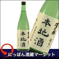 澤乃井 純米本地酒|720ml