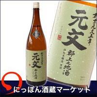 元文 特別本醸造原酒|720ml