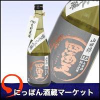 四海王 山田錦 生貯蔵酒|720ml
