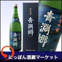 青淵郷 純米吟醸|720ml