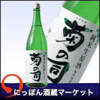 菊の司 純米生原酒 亀の尾仕込み|1,800ml