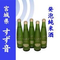 発泡純米酒 すず音 300ml×5本