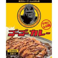 金沢カレー ゴーゴーカレー(2袋入)