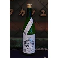 【酒蔵見学会の酒】720ml R2BY タカノユメ 純米吟醸 ALLNAGOYA うすにごり
