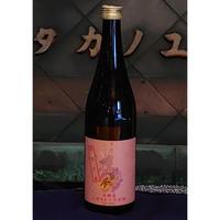 【酒蔵見学会の酒】720ml R2BYタカノユメ レッドラベル 本醸造しぼりたて生原酒