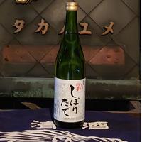 【季節商品】720ml 鷹の夢 新酒 しぼりたて原酒(R2BY)