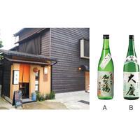 サケマルシェウィーク2020 Night-16 魚園 × やちや酒造&櫻田酒造