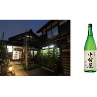 サケマルシェウィーク2020 Night-19 御料理 鈴おき × 中村酒造