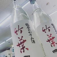 【限定】数馬酒造 竹葉 純米吟醸 能登のかすみ酒 720ml