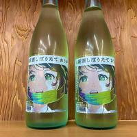 三芳菊 新酒純米吟醸しぼりたておりがらみ  720ml