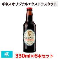 ギネス オリジナル エクストラ スタウト 5% 330ml×6本