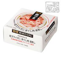K&K 缶つま 兵庫県香住産 紅ズワイガニ ほぐし肉酒蒸し 75g