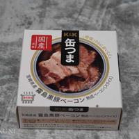 缶つま 宮崎県産霧島黒豚ベーコン
