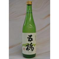 『五橋   純米酒』 720ml