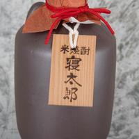 『寝太郎 甕入り 43度(米焼酎)』720ml