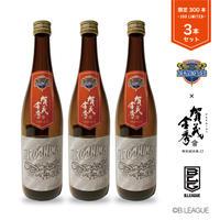広島ドラゴンフライズ  × 賀茂金秀 特別純米13 (3本セット)