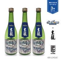 シーホース三河 × 東龍 純米吟醸 IO (3本セット)