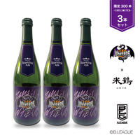 山形ワイヴァンズ × 米鶴スパークリング(3本セット)