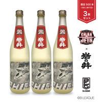 千葉ジェッツ × 岩の井 山廃純米大吟醸(3本セット)