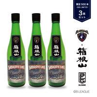 横浜ビー・コルセアーズ × 箱根山 純米吟醸 (3本セット)