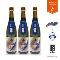 父の日のプレゼント・送料無料!!新潟アルビレックスBB × 柏露 大吟醸 (3本セット)