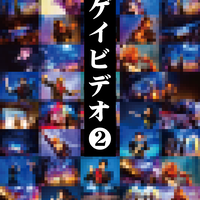 2nd DVD「ゲイビデオ❷」