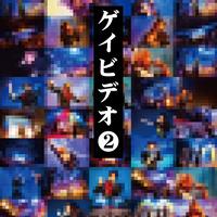 2nd Blu-ray「ゲイビデオ❷」★