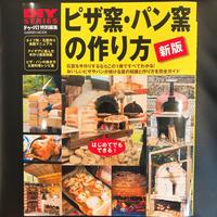 ピザ窯・パン窯の作り方 新版