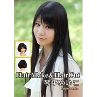 HQ-35 Hairmake&HairCut 琴平めいこ DL