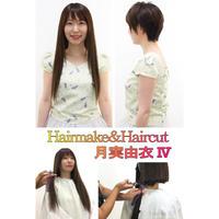 ヘアメイクヘアカット 月実由衣 Ⅳ 2/2【ヘアカット編】HD高画質1080p