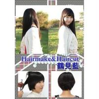 Hair make&Hair cut鶴見藍 DVD