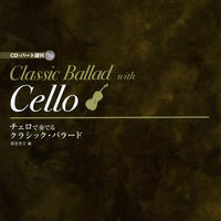 楽譜 Classic Ballade with Cello