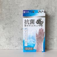 抗菌厚手ポリエチレン手袋 30枚入