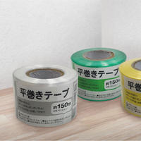 平巻きテープ約150m