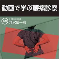動画で学ぶ腰痛診察