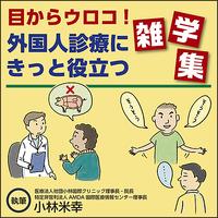 目からウロコ! 外国人診療にきっと役立つ雑学集