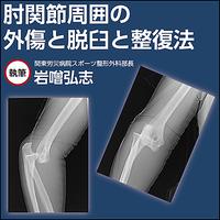 肘関節周囲の外傷と脱臼と整復法