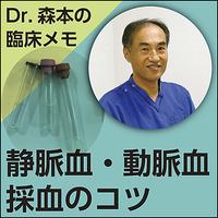 静脈血・動脈血採血のコツ〜Dr.森本の臨床メモ