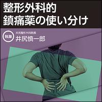 整形外科的 鎮痛薬の使い分け