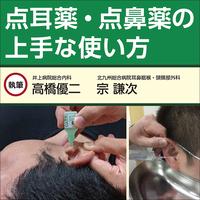 点耳薬・点鼻薬の上手な使い方