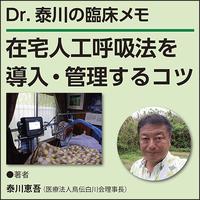 在宅人工呼吸法を導入・管理するコツ〜Dr.泰川の臨床メモ