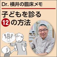 子どもを診る12の方法〜Dr.横井の臨床メモ