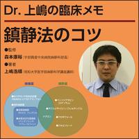 鎮静法のコツ〜Dr.上嶋の臨床メモ