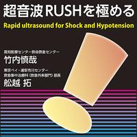 超音波RUSHを極める