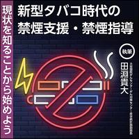 新型タバコ時代の禁煙支援・禁煙指導 〜現状を知ることから始めよう