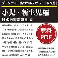 プラタナス~私のカルテから~【傑作選】小児・新生児編