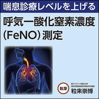 喘息診療レベルを上げる 呼気一酸化窒素濃度(FeNO)測定
