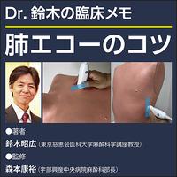 肺エコーのコツ〜Dr.鈴木の臨床メモ