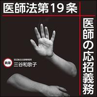 医師法第19条〜医師の応招義務