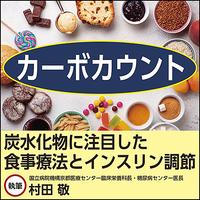カーボカウント〜炭水化物に注目した食事療法とインスリン調節